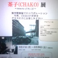 CHAKO展