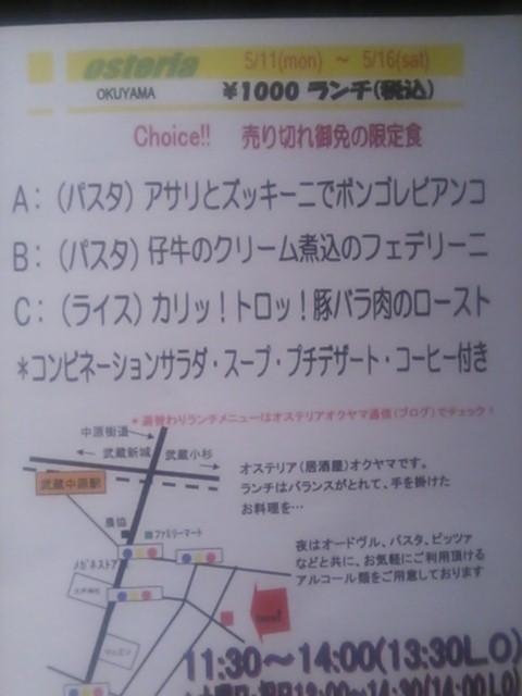5/11(月)〜5/16(土)ランチ
