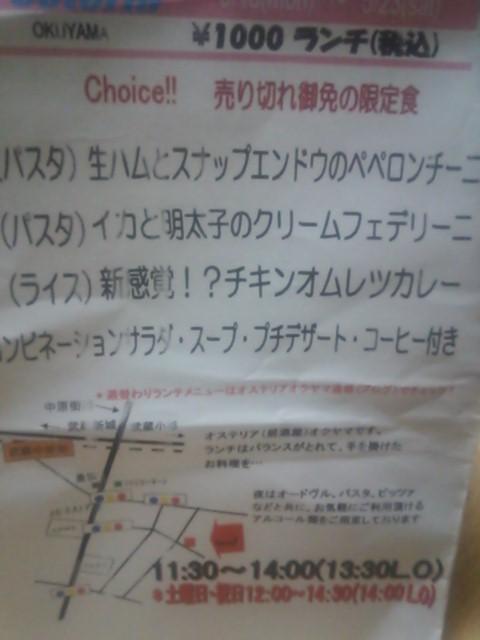 5/18(月)〜5/23(土)ランチ