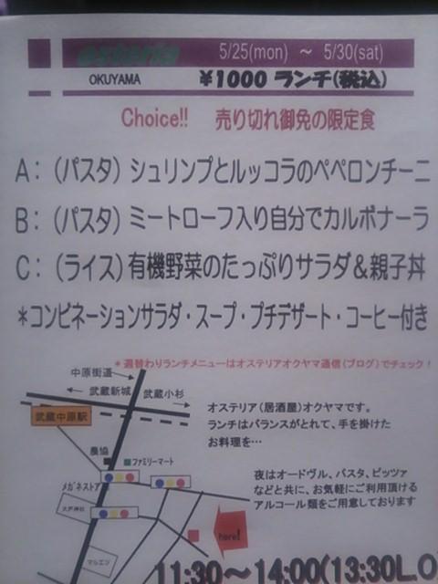 5/25(月)〜5/30(土)ランチ