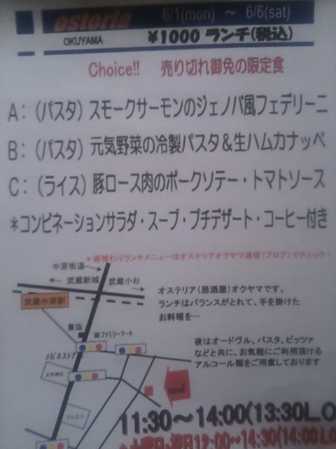 6/1(月)〜6/6(土)ランチ