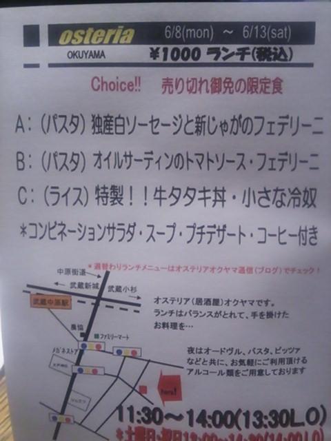 6/8(月)〜6/13(土)ランチ