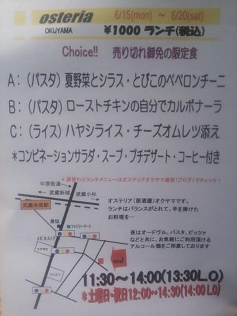 6/15(月)〜6/20(土)ランチ