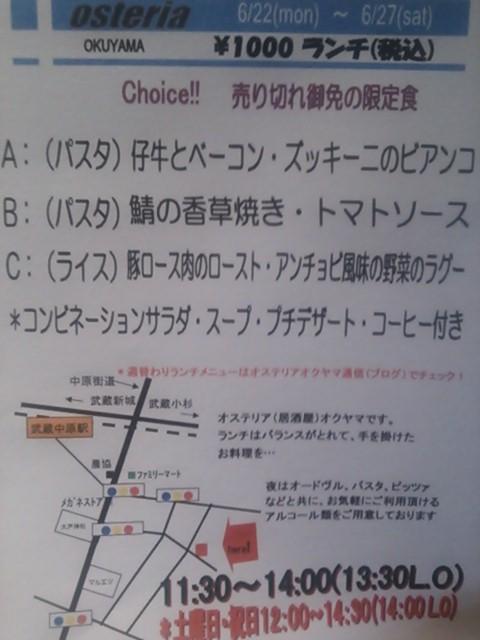 6/22(月)〜6/27(土)ランチ