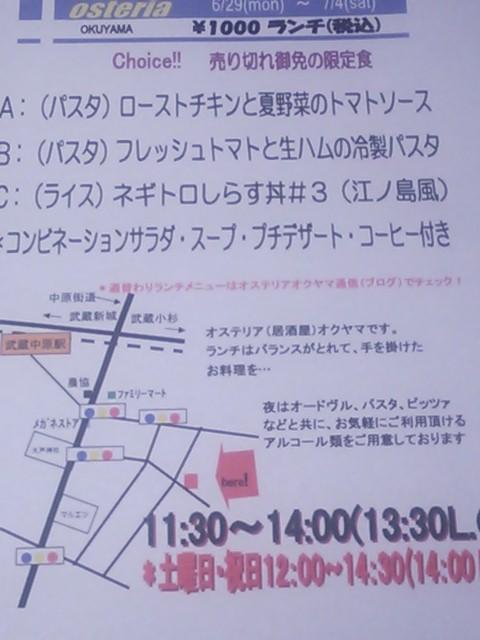 6/29(日)〜7/4(土)ランチ