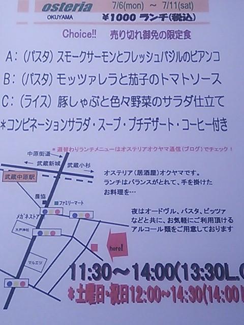 7/6(月)〜7/11(土)ランチ