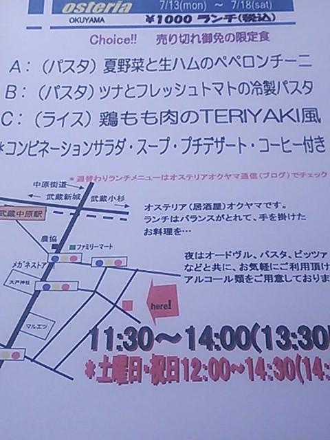 7/13(月)〜7/18(土)ランチ