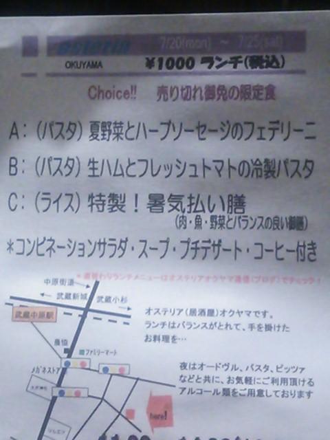 7/20(月)〜7/25(日)ランチ
