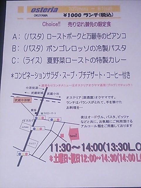 7/27(月)〜8/1(土)ランチ