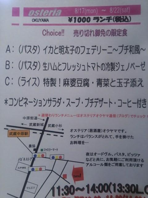 8/17(月)〜8/22(土)ランチ