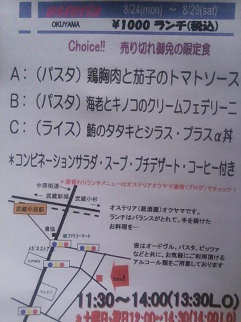 8/24(月)〜8/29(土)ランチ