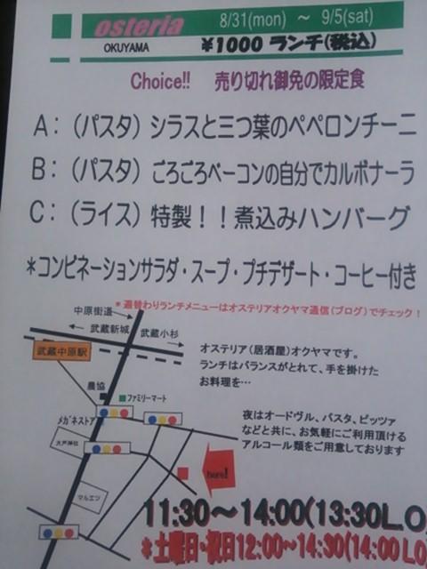 8/31(月)〜9/5(土)ランチ
