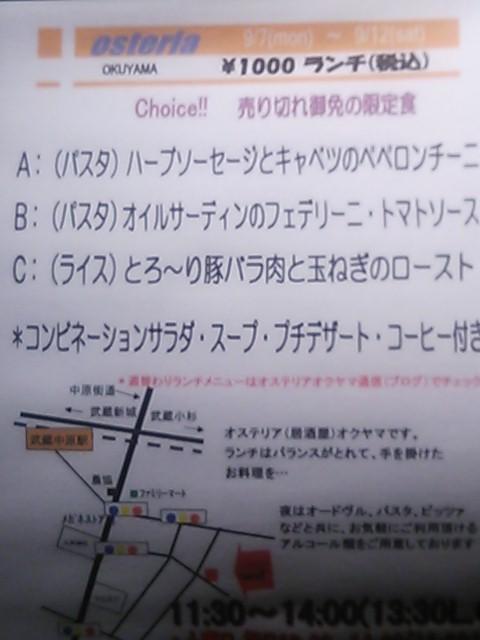 9/7(月)〜9/12(土)ランチ