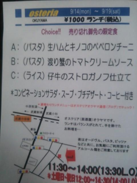 9/14(月)〜9/19(土)