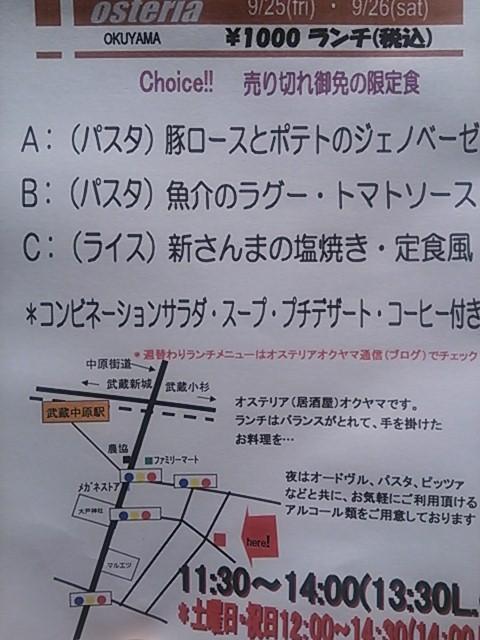 9/25(金)・9/26(土)ランチ