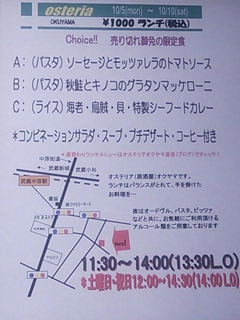 10/5(月)〜10/10(土)ランチ