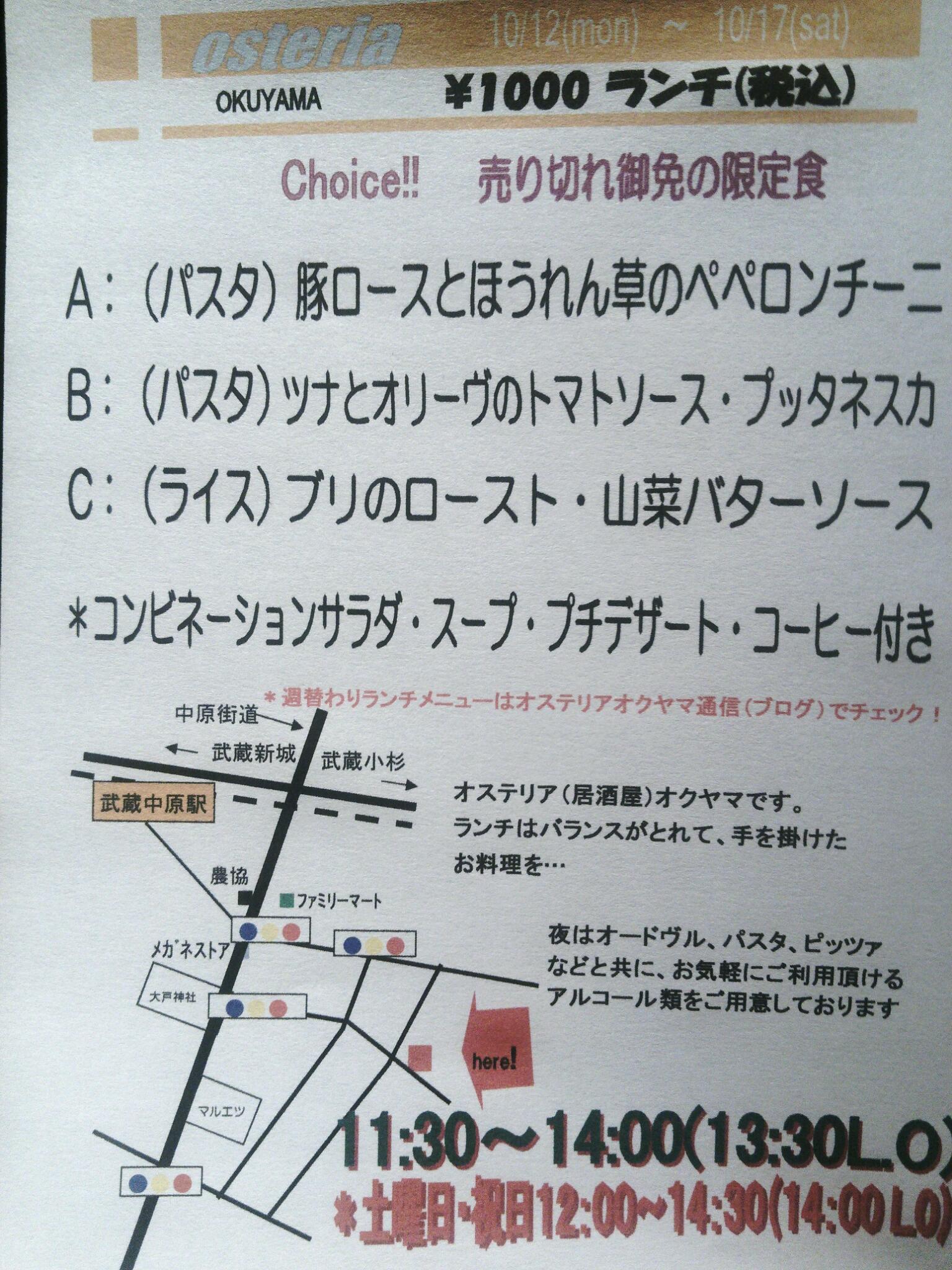 10/12(月)〜10/17(土)ランチ