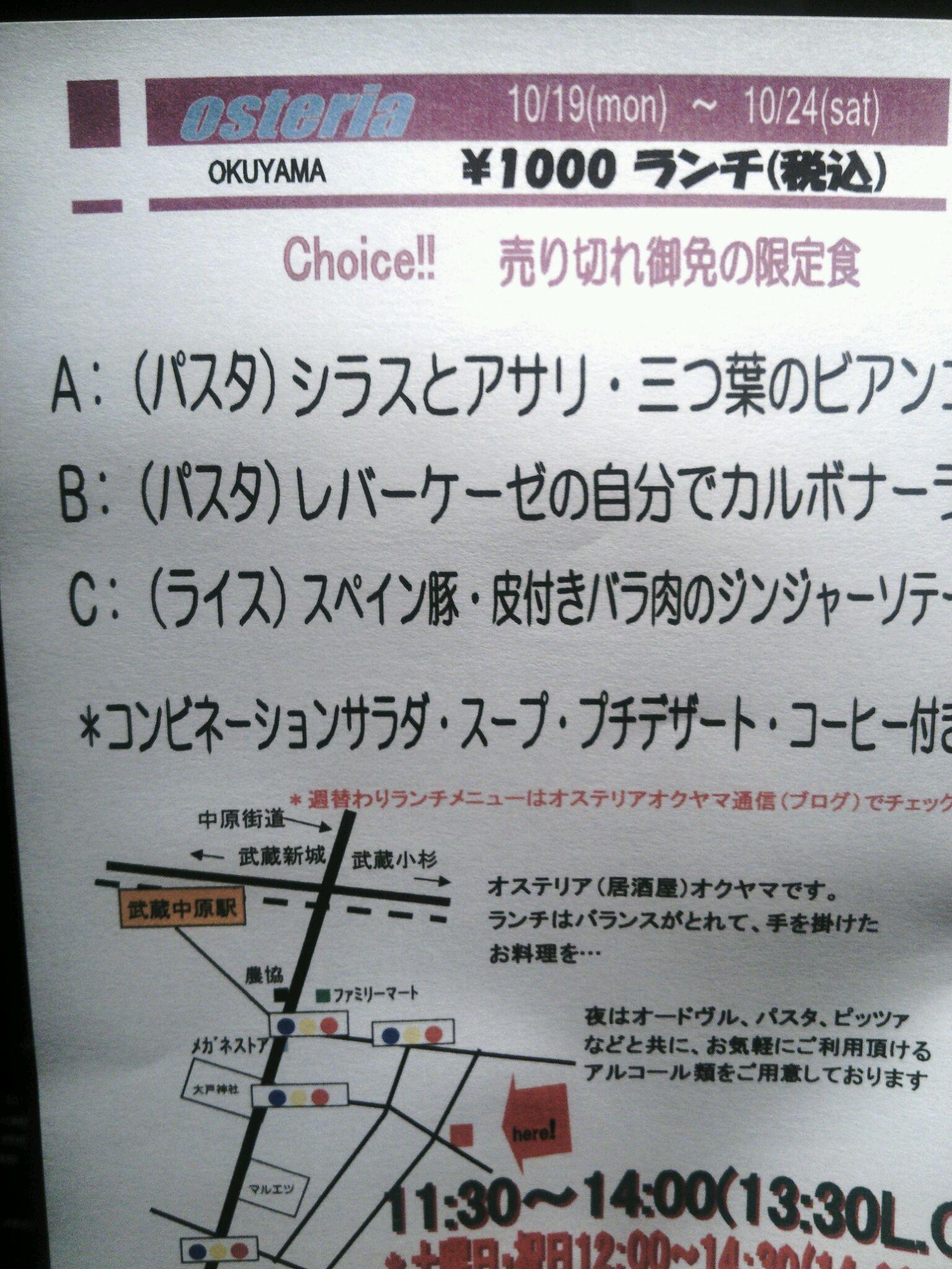 10/19(月)〜10/24(土)ランチ