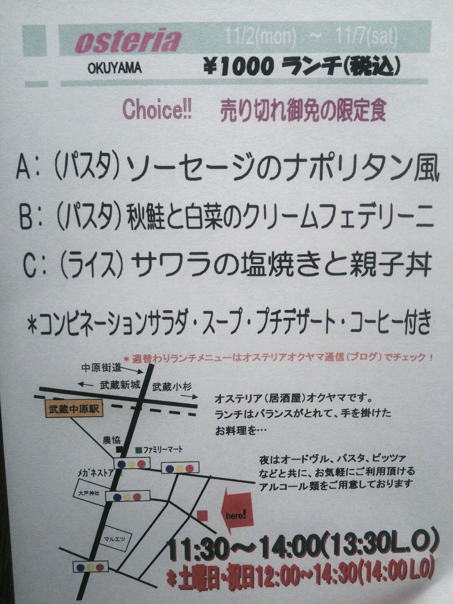 11/2(月)〜11/7(土)ランチ