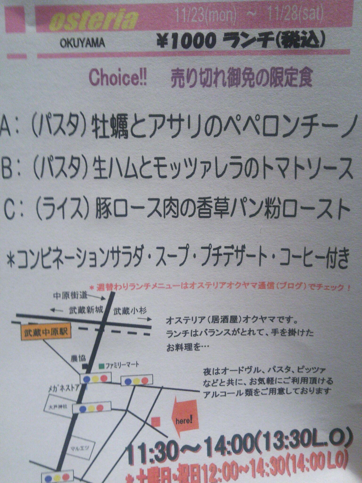 11/23(月)〜11/28(土)ランチ