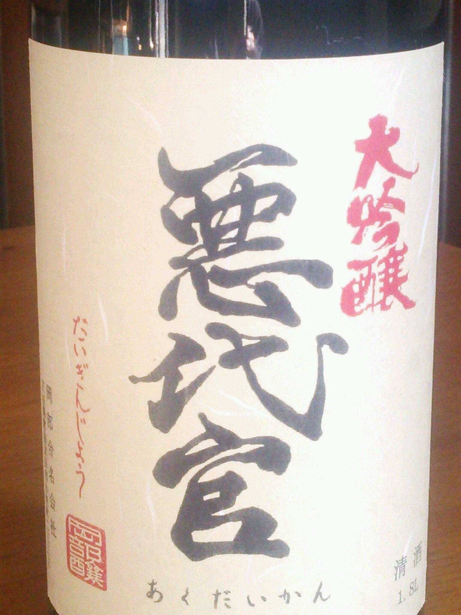 新春祝い酒