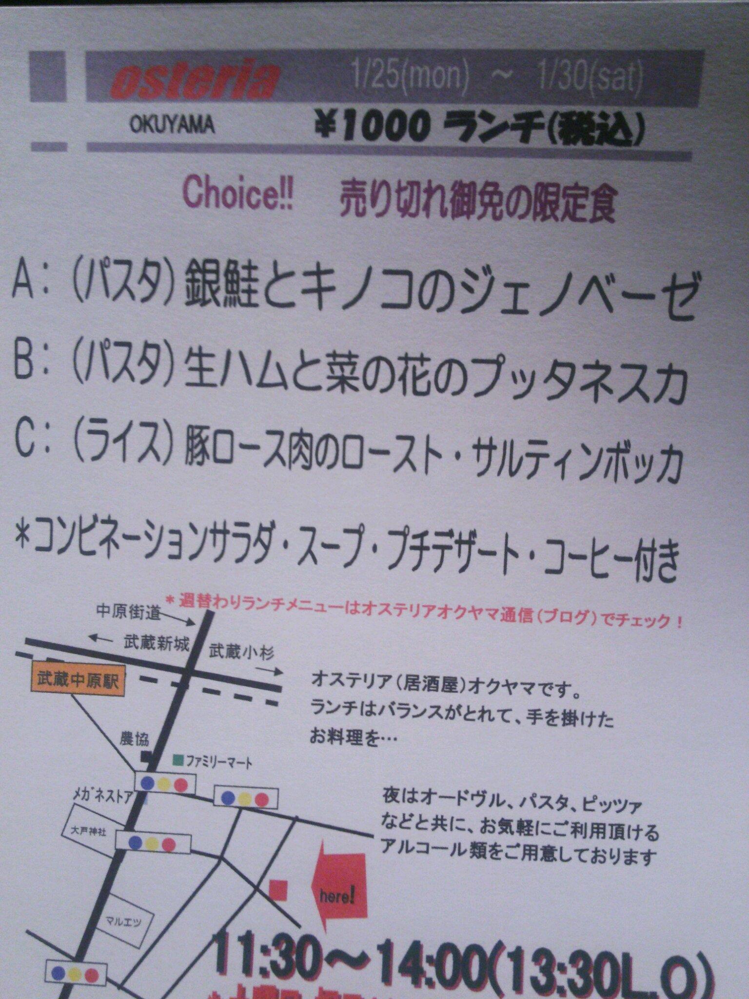 1/25(月)〜1/30(土)ランチ