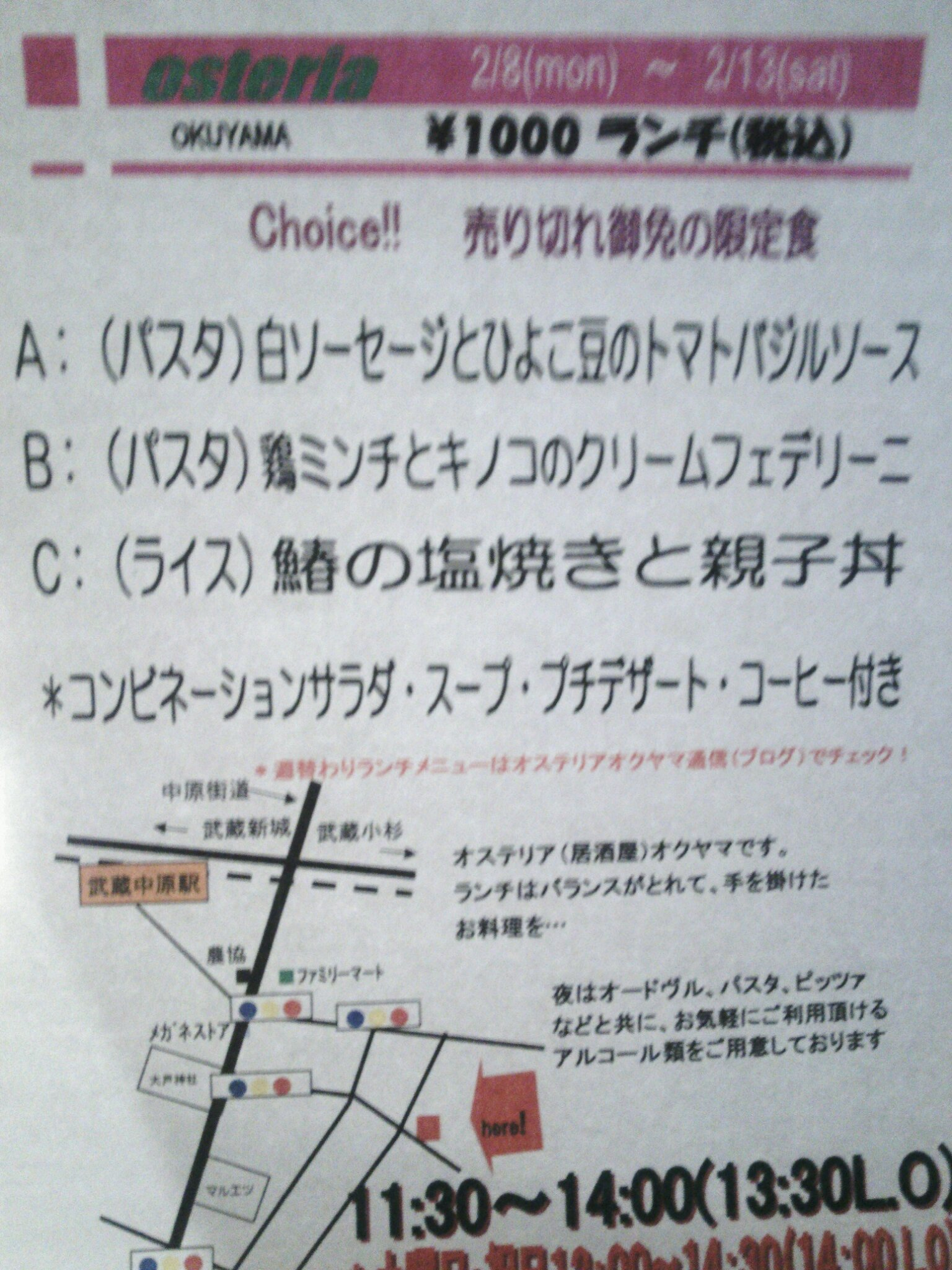 2/8(月)〜2/13(土)ランチ