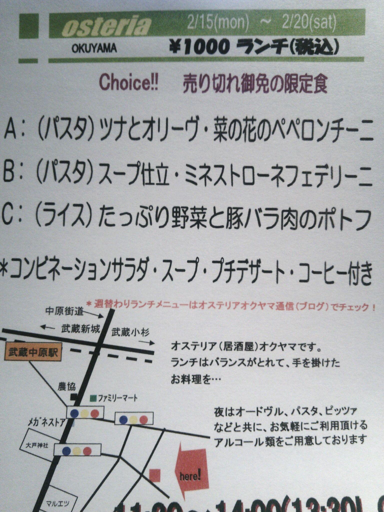 2/15(月)〜2/20(土)ランチ