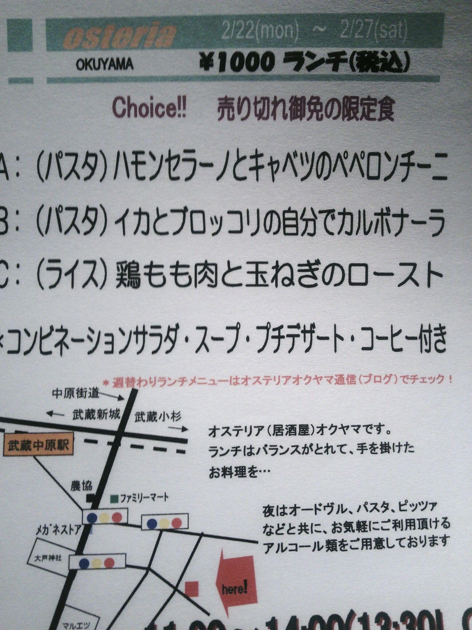 2/22(月)〜2/27(土)ランチ