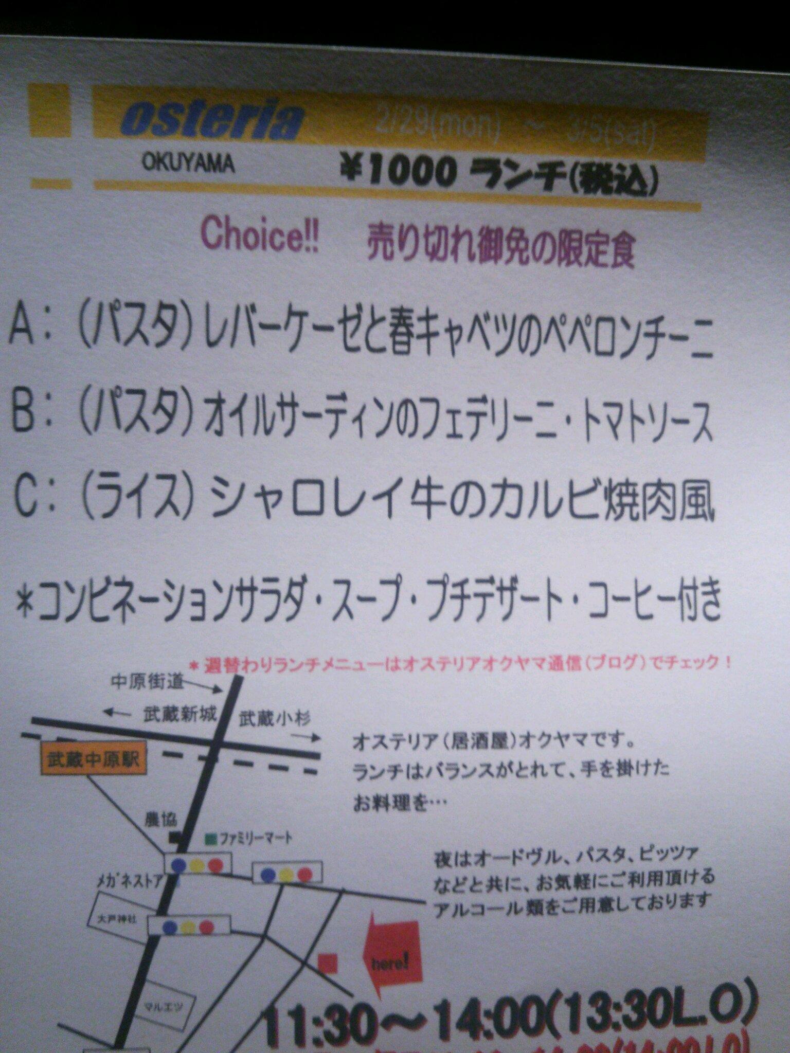 2/29(月)〜3/5(土)ランチ