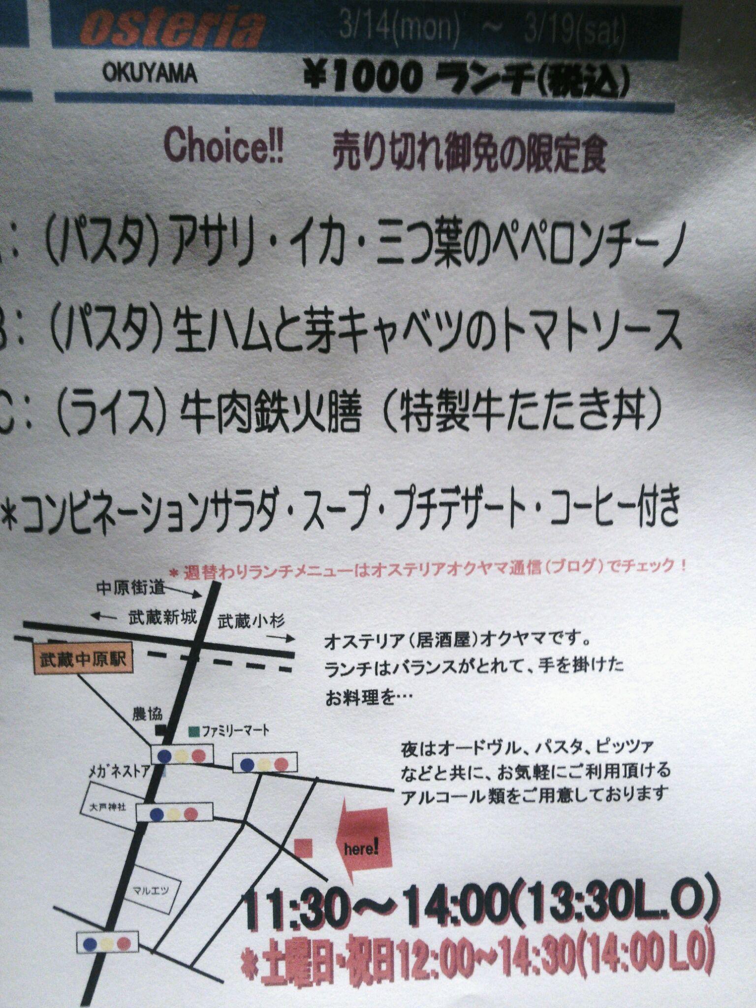 3/14(月)〜3/19(土)ランチ