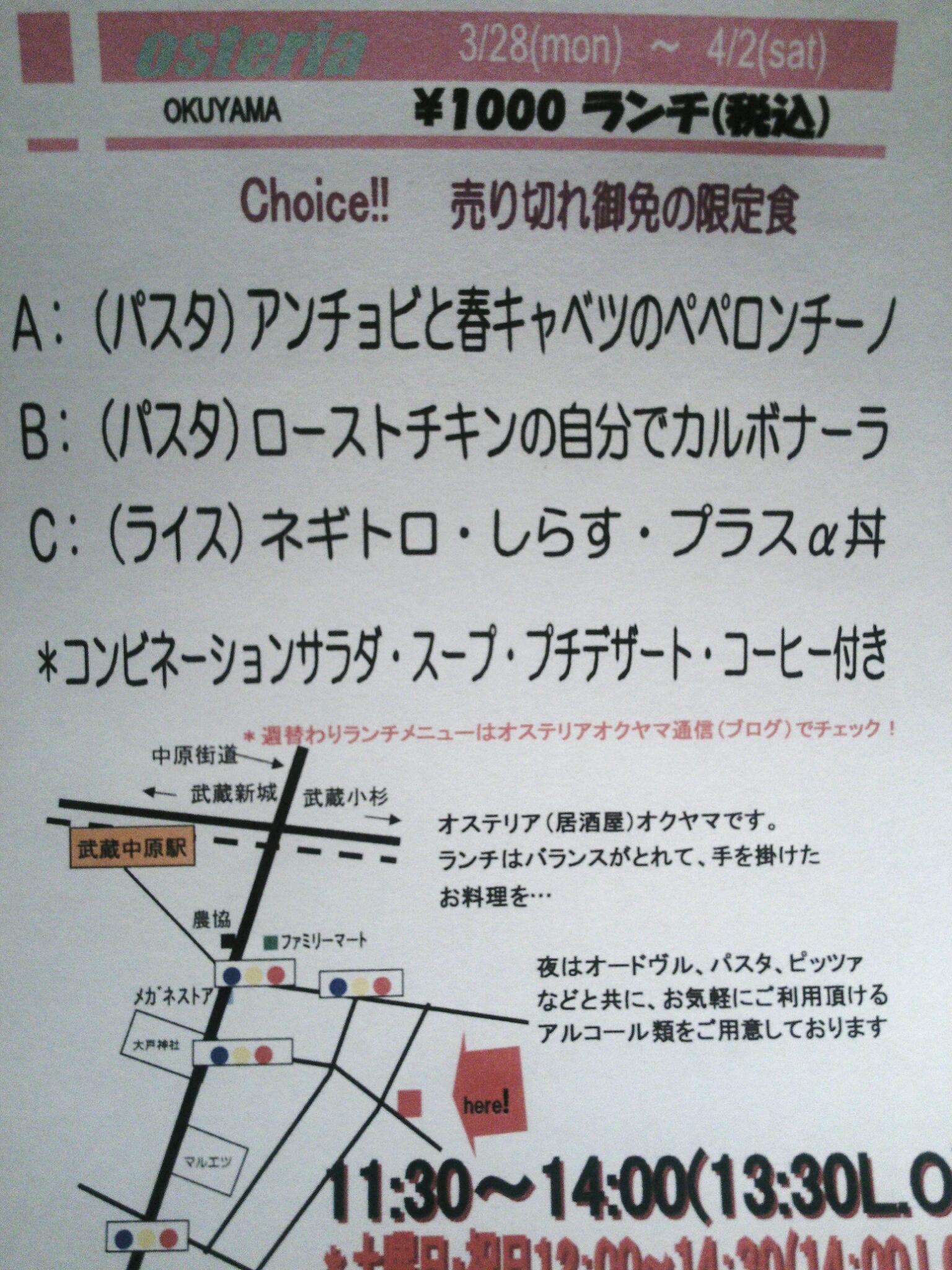 3/28(月)〜4/2(土)