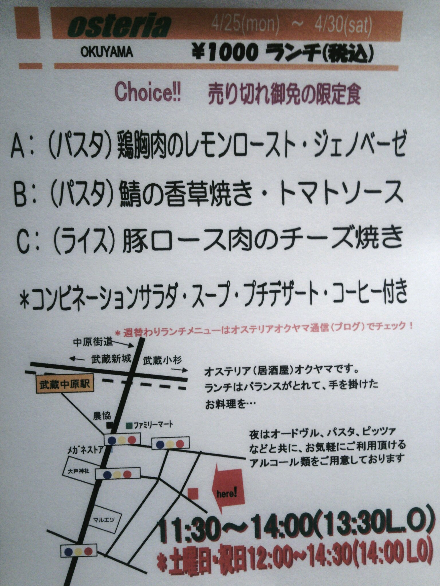 4/25(月)〜4/30(土)ランチ