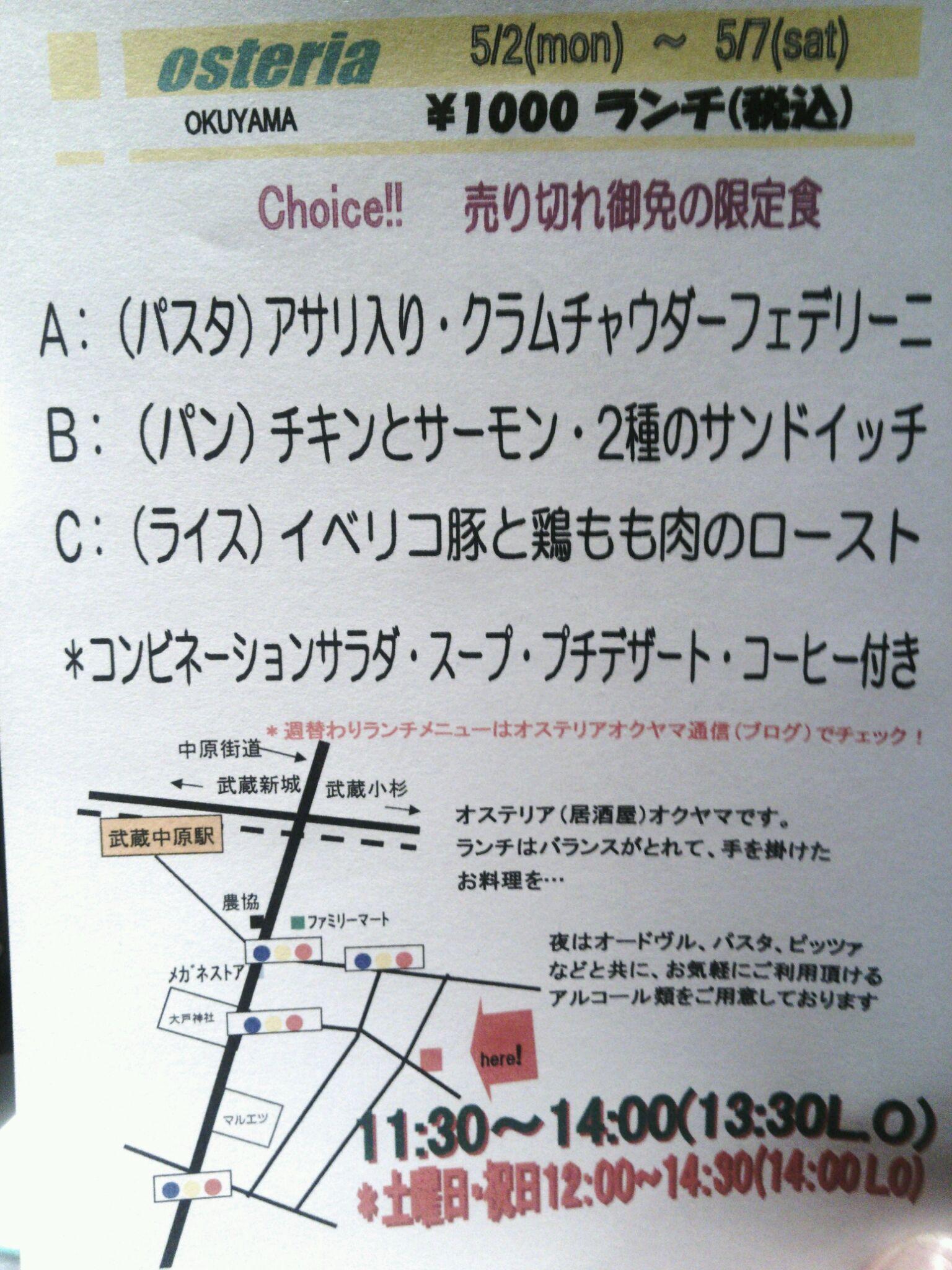 5/2(月)〜5/7(土)ランチ