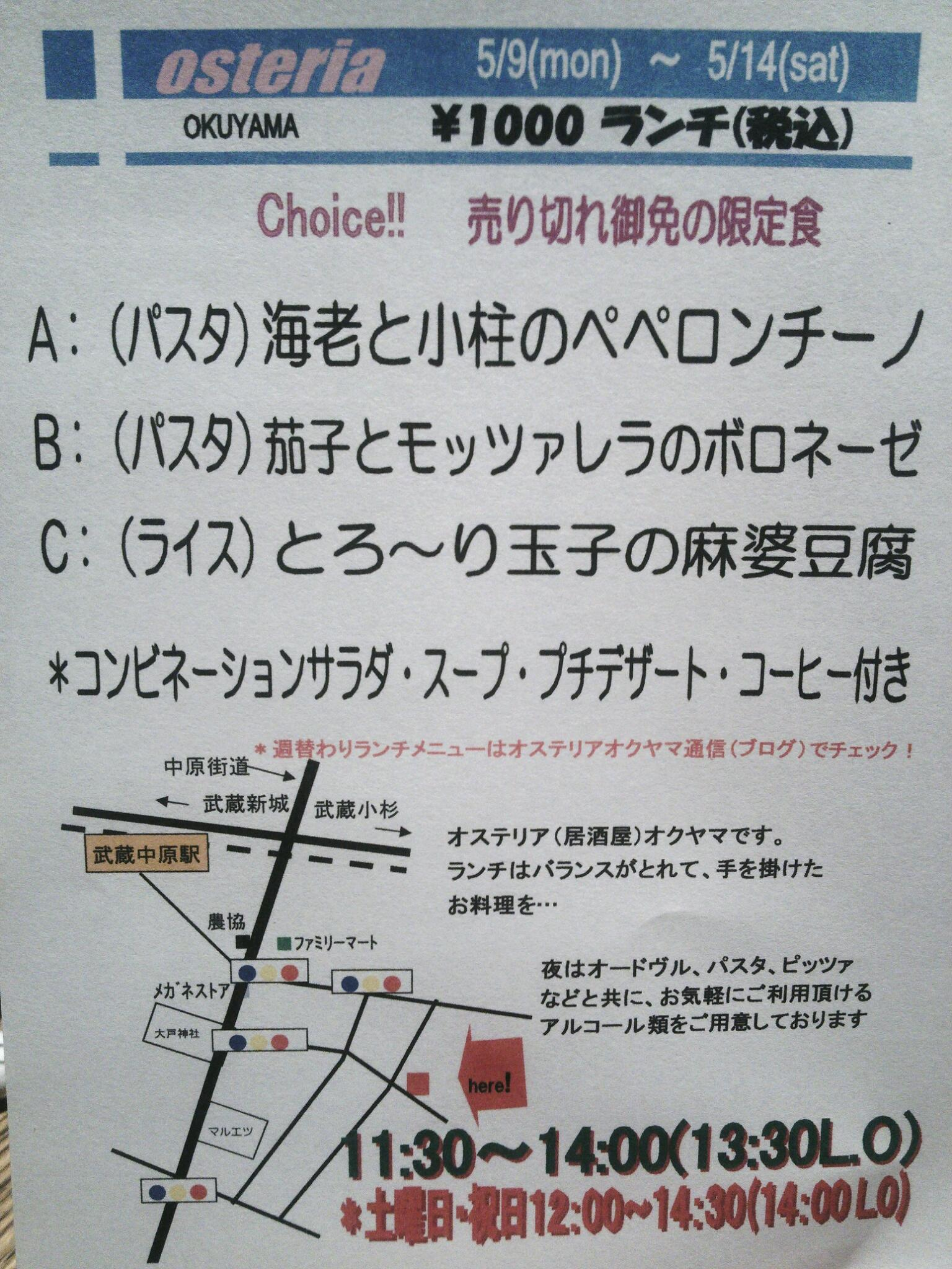 5/9(月)〜5/14(土)ランチ