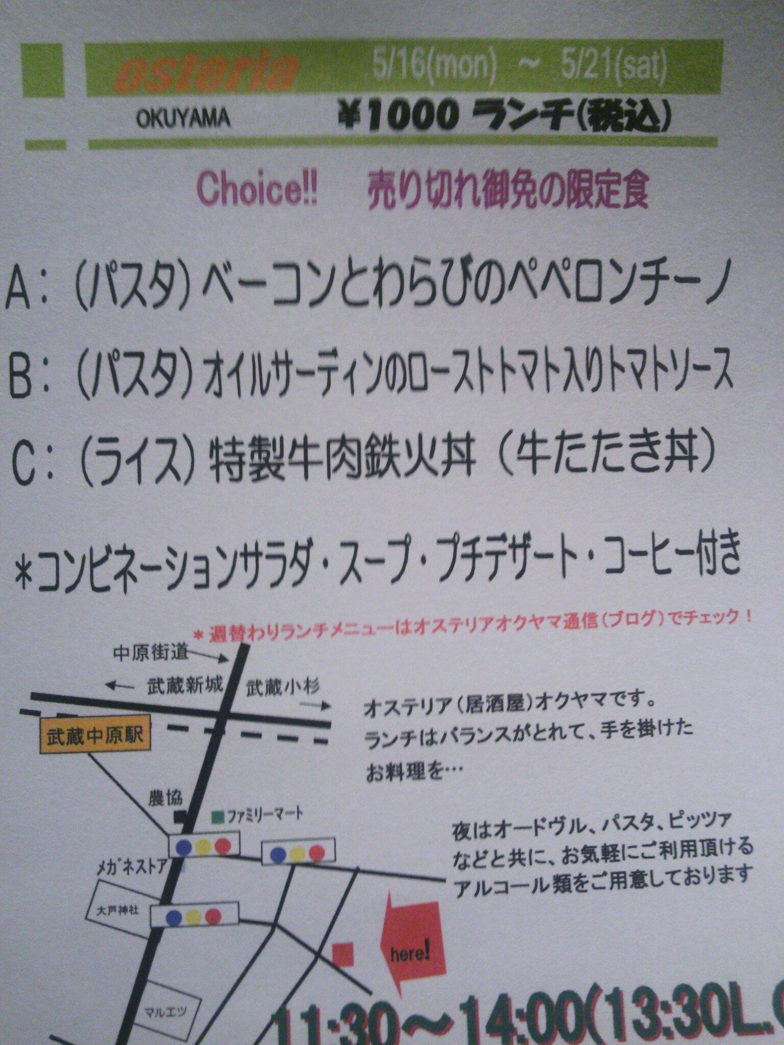 5/16(月)〜5/21(土)ランチ