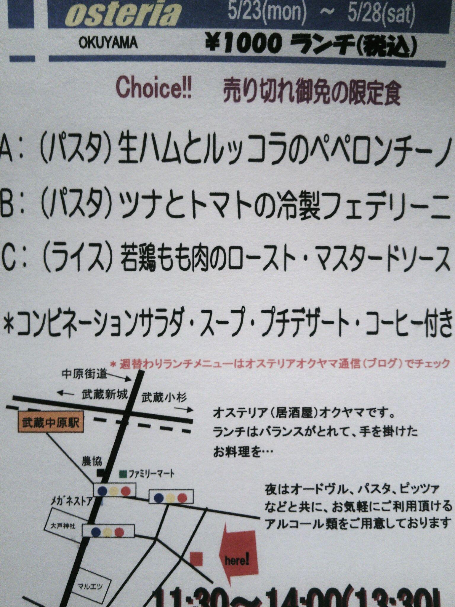 5/23(月)〜5/28(土)ランチ
