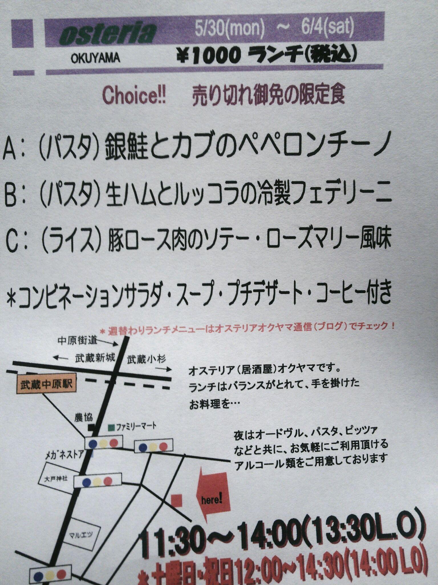 5/30(月)〜6/4(土)ランチ