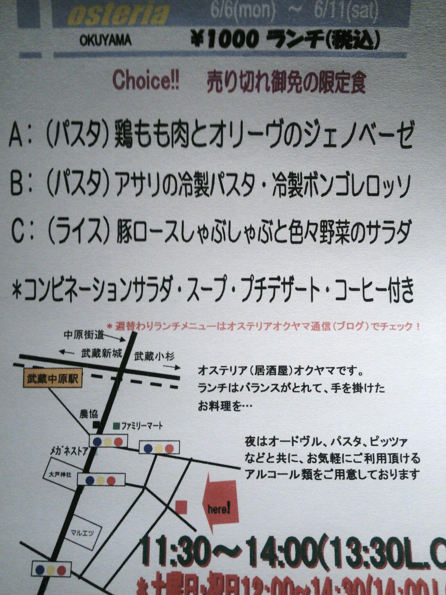 6/6(月)〜6/11(土)ランチ