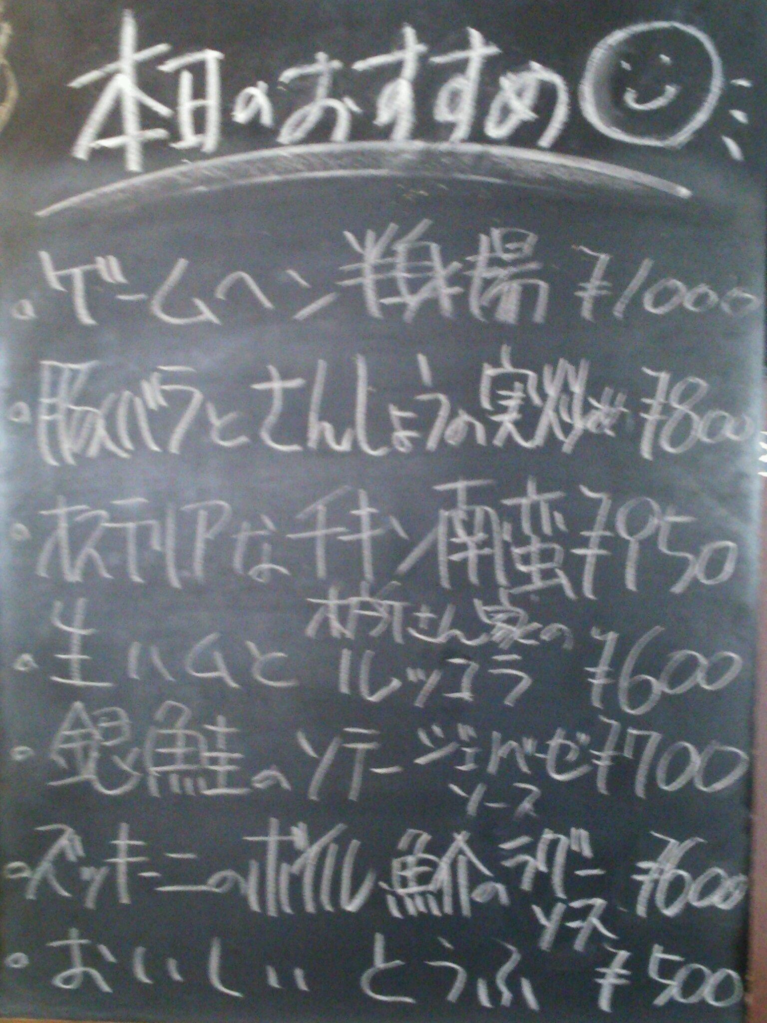 本日の黒板事情