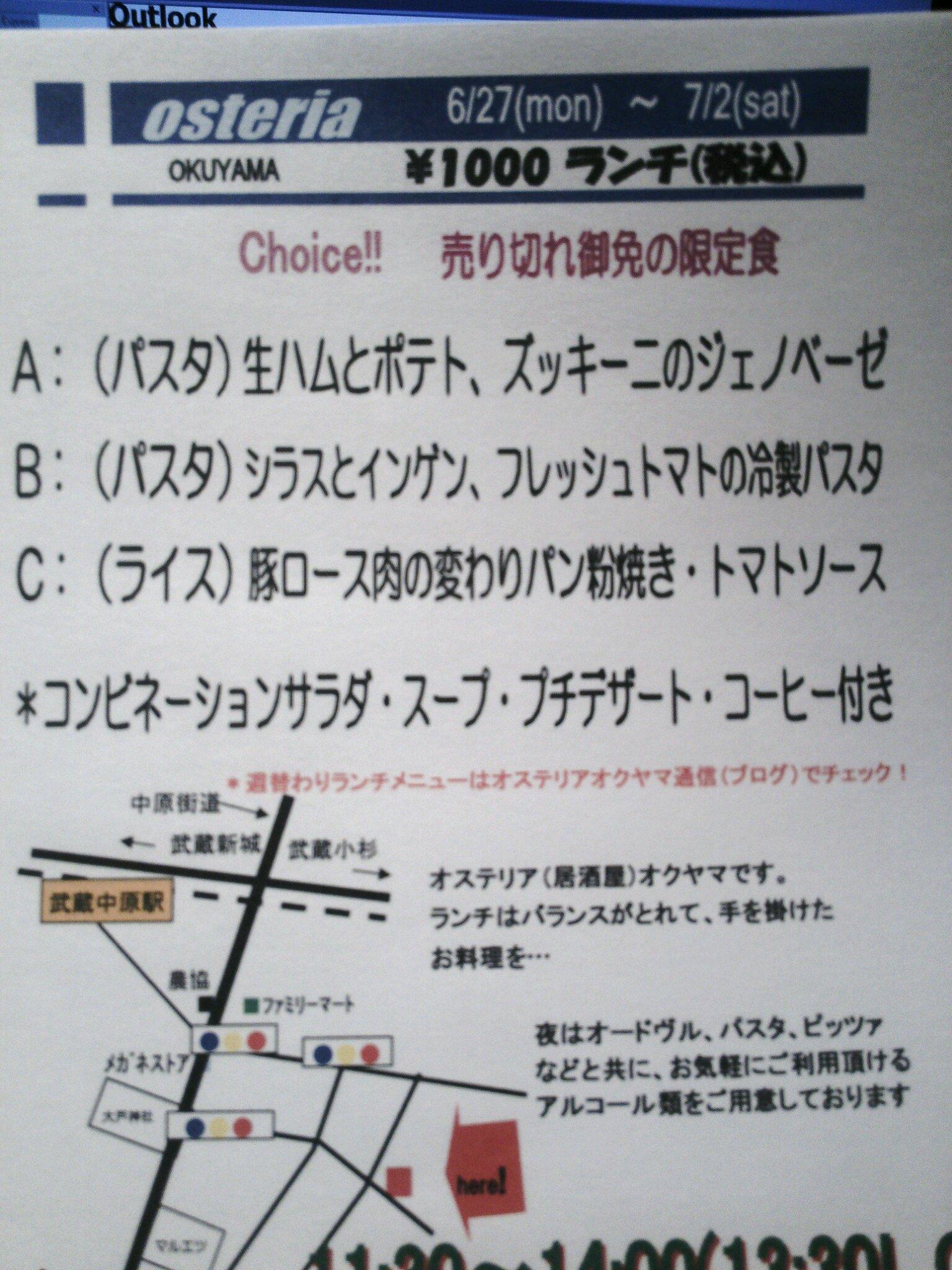 6/27(月)〜7/2(土)ランチ