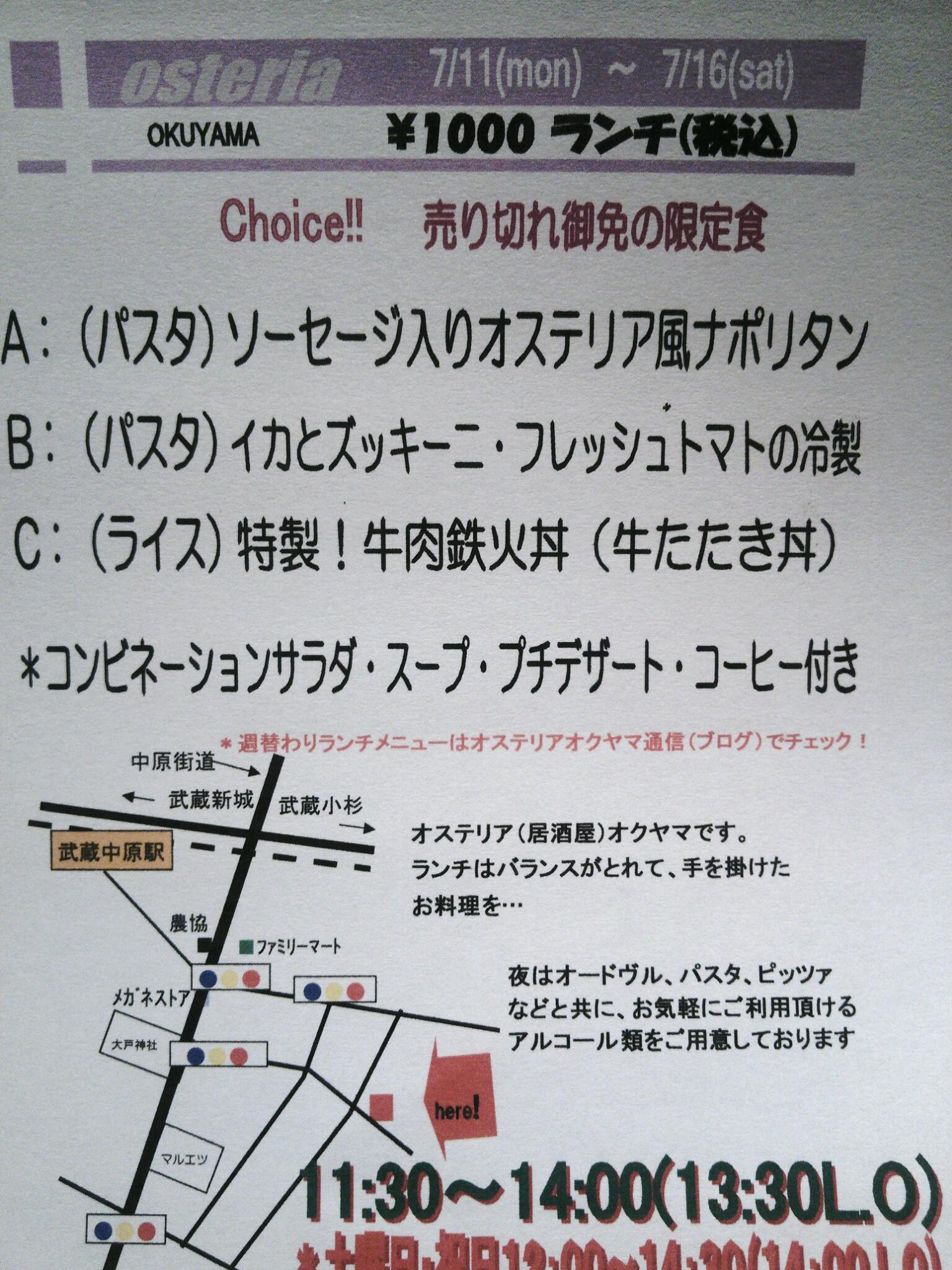 7/11(月)〜7/16(土)ランチ