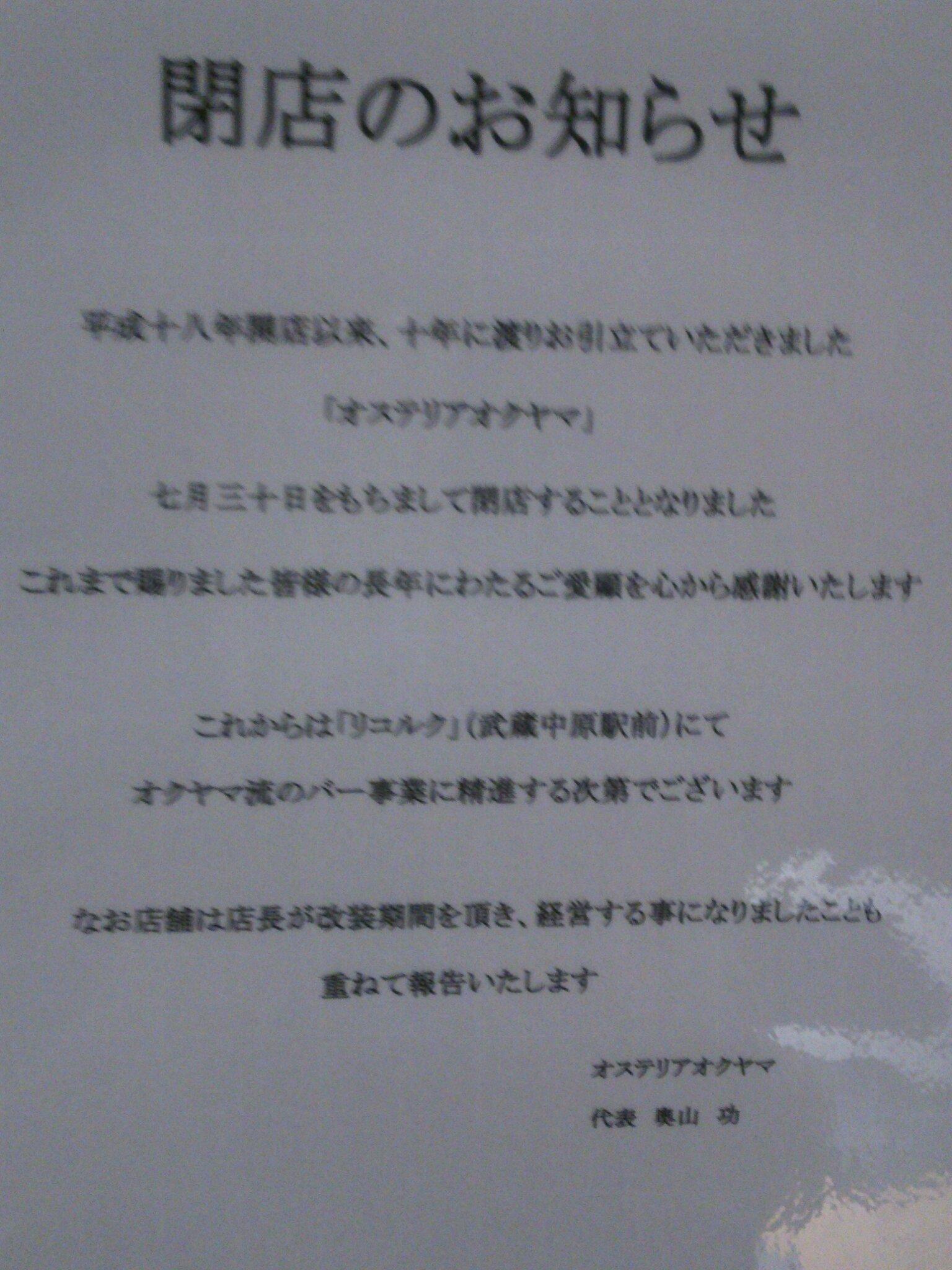7/25(月)ランチと閉店のお知らせ