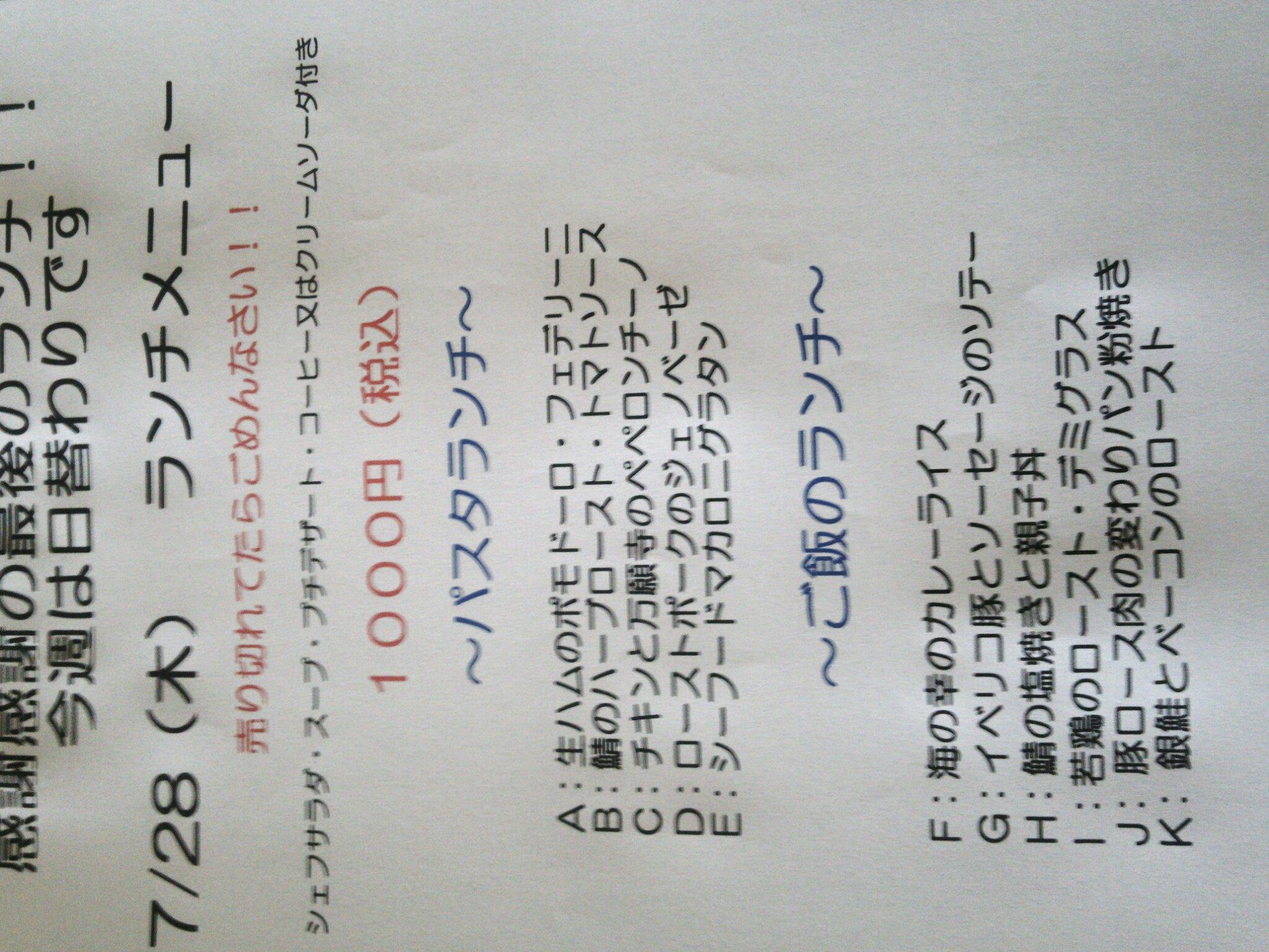 7/28(木)〜Do It Again〜